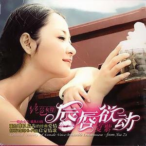 潇洒地走(热度:651)由恒青(忙暂退拒礼不回访)翻唱,原唱歌手夏紫