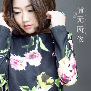 情无所依(热度:176)由彩霞翻唱,原唱歌手陈瑞