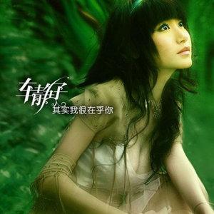 其实我很在乎你(热度:58)由馨萍女人加油站翻唱,原唱歌手车静子