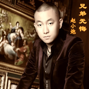 兄弟无悔(热度:503)由★蓝狐★野马翻唱,原唱歌手赵小炮