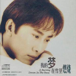 愚公移山(热度:300)由雪莲翻唱,原唱歌手江涛
