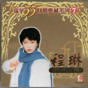 趁你还年轻(热度:72)由幸运果(退)翻唱,原唱歌手程琳