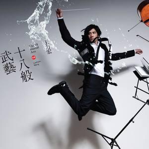 你不知道的事(热度:15)由༺跑调lucy༻翻唱,原唱歌手王力宏