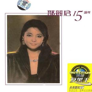 小城故事(热度:114)由网络歌手红玫瑰翻唱,原唱歌手邓丽君