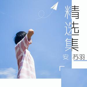 左肩(热度:261)由鹿九儿翻唱,原唱歌手安苏羽