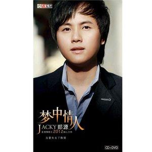 红尘情歌(热度:656)由紫依翻唱,原唱歌手郑源/蒋姗倍