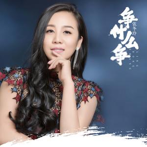 争什么争(DJ阿远版)(热度:152)由明月阁英翻唱,原唱歌手张冬玲