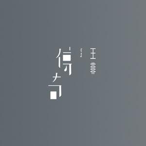 传奇(热度:54)由艺蕾翻唱,原唱歌手王菲