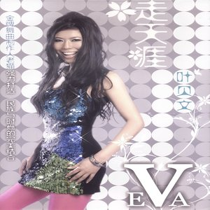 走天涯(热度:636)由上饶乐团女神唱将随缘《暂退》翻唱,原唱歌手叶贝文