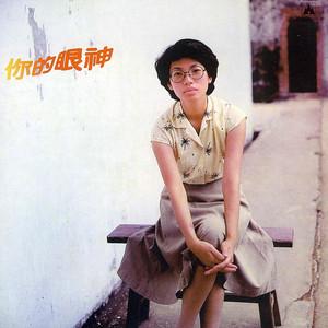 你的眼神(热度:36)由雪儿翻唱,原唱歌手蔡琴