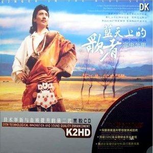 吉祥谣(热度:42)由春风得亿翻唱,原唱歌手容中尔甲