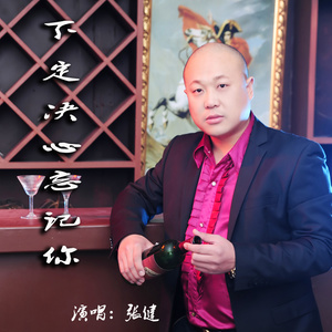 下定决心忘记你原唱是张健,由惬意人生翻唱(播放:47)
