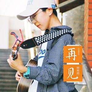 再见(热度:206)由Jr.翻唱,原唱歌手秦洋