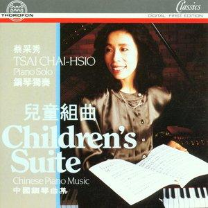 中国钢琴曲集-儿童组曲