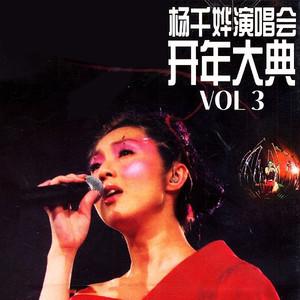 可惜我是水瓶座(Live)(热度:31)由夏夏翻唱,原唱歌手杨千嬅