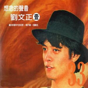 祈祷(热度:76)由北京吴爷在德国翻唱,原唱歌手刘文正