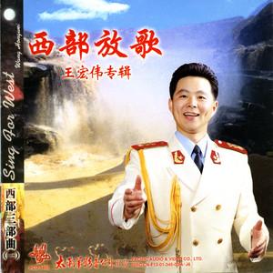 把一切献给党(热度:20)由Zq守望乐海蓝莓缘翻唱,原唱歌手王宏伟