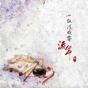 一纸清欢寄流年原唱是臻言,由春 暖  开翻唱(播放:372)
