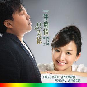 一生痴情只为你(热度:32)由守望幸福翻唱,原唱歌手纳兰/张天赋