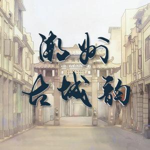 倾城之恋(热度:83)由ʚɞ翻唱,原唱歌手卢晓涵