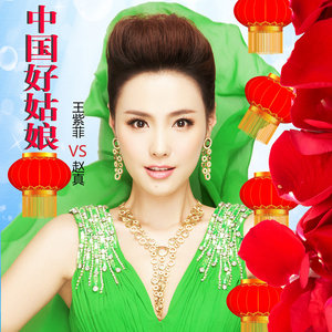 中国好姑娘由飘 雪演唱(原唱:王紫菲)