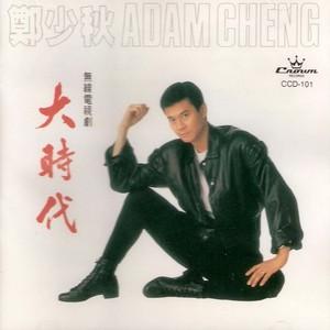摘下满天星(热度:18)由狂奔 的wo 牛翻唱,原唱歌手郑少秋