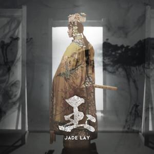 玉(Jade)