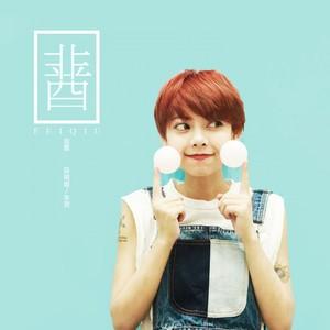 非酋(热度:327)由77翻唱,原唱歌手薛明媛/朱贺