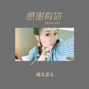 感谢有你原唱是刘大美人,由白云翻唱(播放:34)