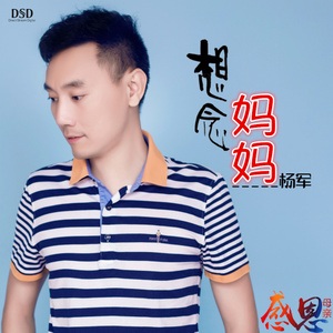想念妈妈(热度:266)由缘翻唱,原唱歌手杨军