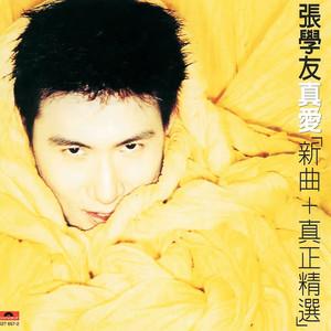 一千个伤心的理由(热度:139)由fanfan翻唱,原唱歌手张学友