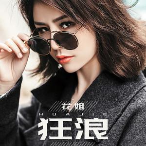 """狂浪(光音坊音乐DJ REMIX1)(热度:65)由""""带点韩拽气""""翻唱,原唱歌手花姐"""