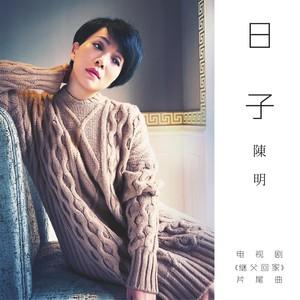 日子在线听(原唱是陈明),龙悦【主唱】★灵兰琴音演唱点播:320次