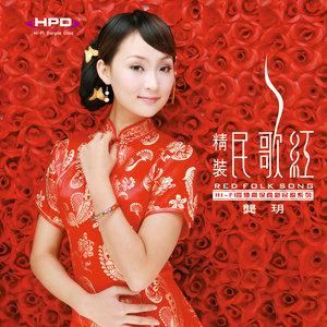 十送红军(热度:19)由峥嵘岁月翻唱,原唱歌手龚玥
