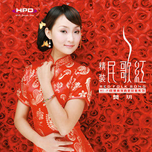月光下的凤尾竹(热度:39)由美帝 徒Anna翻唱,原唱歌手龚玥