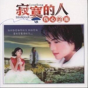 午夜唱情歌(热度:192)由沐缘你是鱼儿我愿为水(退出)翻唱,原唱歌手姜玉阳