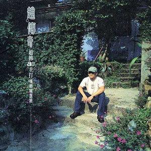 我是一只小小鸟(Live)(热度:17)由锦毛鼠翻唱,原唱歌手赵传