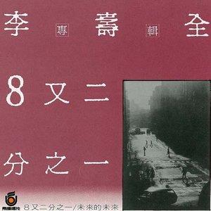 张三的歌原唱是李寿全,由春天翻唱(播放:22)
