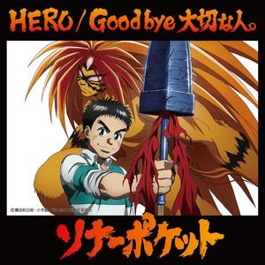 HERO / Good bye 大切な人。
