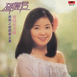 又见炊烟(Album Version)(热度:47)由陶勋天平山人翻唱,原唱歌手邓丽君