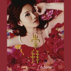 会呼吸的痛(热度:724)由﹏辣条酥翻唱,原唱歌手梁静茹