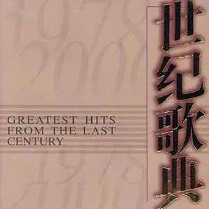 今天是你的生日(热度:31)由强歌学院 燕儿134翻唱,原唱歌手董文华