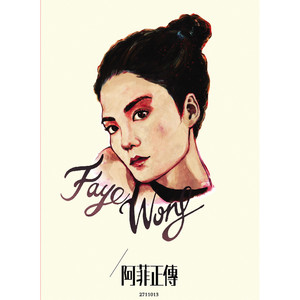 容易受伤的女人(热度:158)由紫兰花翻唱,原唱歌手王菲