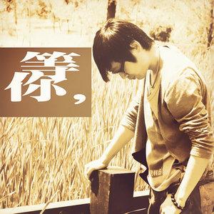 等你(热度:361)由驰骋翻唱,原唱歌手大庆小芳