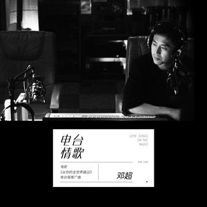电台情歌(热度:24)由百丈冰翻唱,原唱歌手邓超