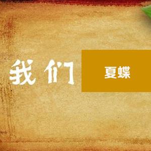 私奔(热度:37)由一帆風順翻唱,原唱歌手郑钧