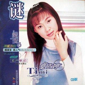 情网(热度:63)由伊人翻唱,原唱歌手卓依婷