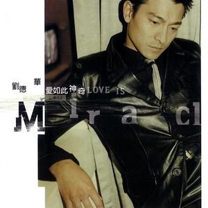 中国人(热度:170)由法兰西翻唱,原唱歌手刘德华