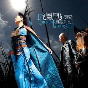 月亮之上(热度:2884)由晶晶翻唱,原唱歌手凤凰传奇