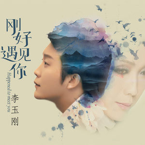 刚好遇见你(热度:159)由♀格小乐翻唱,原唱歌手李玉刚